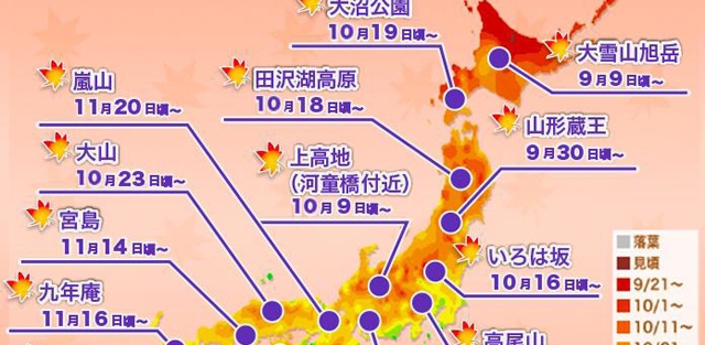 2014日本全國紅葉前線。(9月25日更新版)